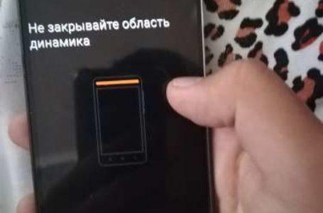 Как отключить предупреждение Не закрывайте область динамика на Xiaomi