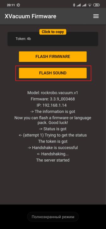 Flash Sound